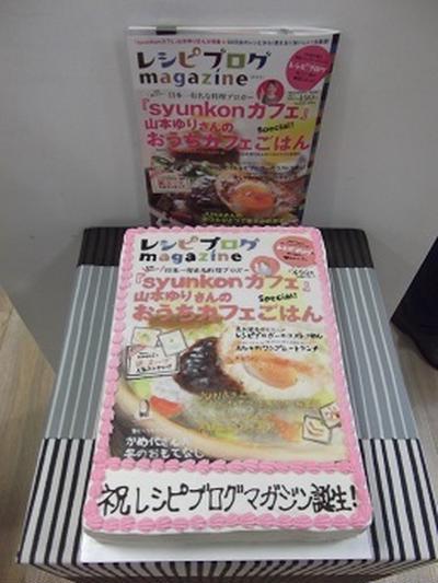 レシピブログmagazine 出版記念パーティー