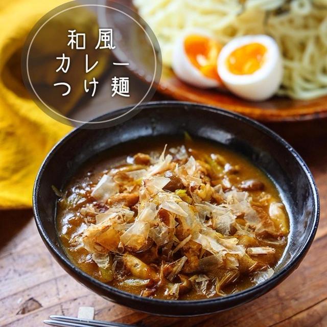 ♡好みの麺で♡和風カレーつけ麺♡【#簡単レシピ #時短 #節約】