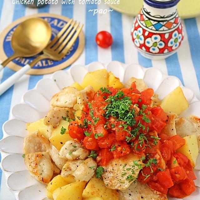 鶏むね肉で簡単!コンソメチキンポテトのフレッシュトマトソース