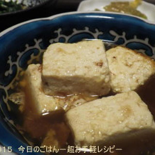 焼きだし豆腐 「揚げ」だしじゃなくて(笑)