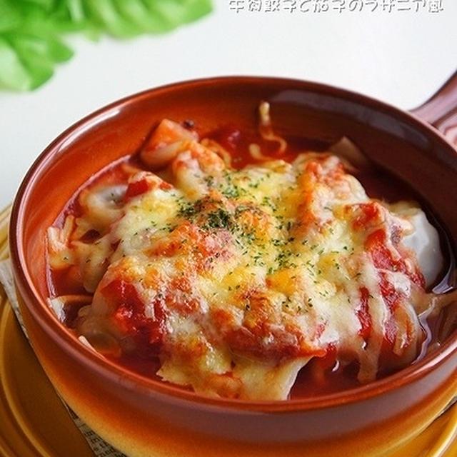 広島餃子(黒毛和牛コウネ入り)で~牛肉餃子と茄子のラザニア風~