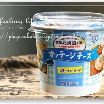 雪印北海道100 カッテージチーズ(200g)