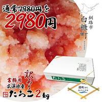 レスキュー 半額以下♪業務用塩たらこ「バラ子」2kg