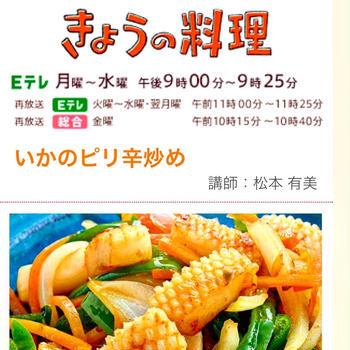 【TV出演のお知らせ】 NHK きょうの料理 #連載#つくりおき