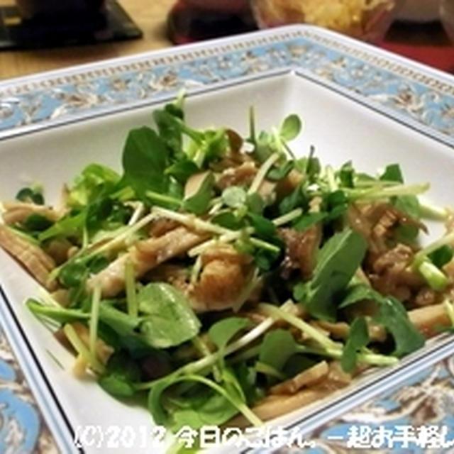 鶏チャーシューとクレソン・かいわれの中華サラダ ぽん酢で和えるだけ(笑)