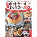 予約購入で豪華プレゼントが当たる!「レシピブログ 大人気のホットケーキミックスレシピBEST100」発売