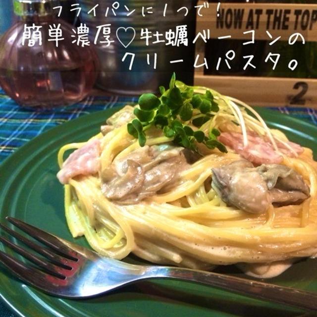 簡単濃厚♡牡蠣ベーコンのクリームパスタ。