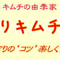 【キムチ教室】12月平日のレッスンを追加しました♪
