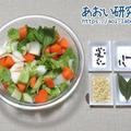 料理日記 17/ ベジタブルストックの作り方