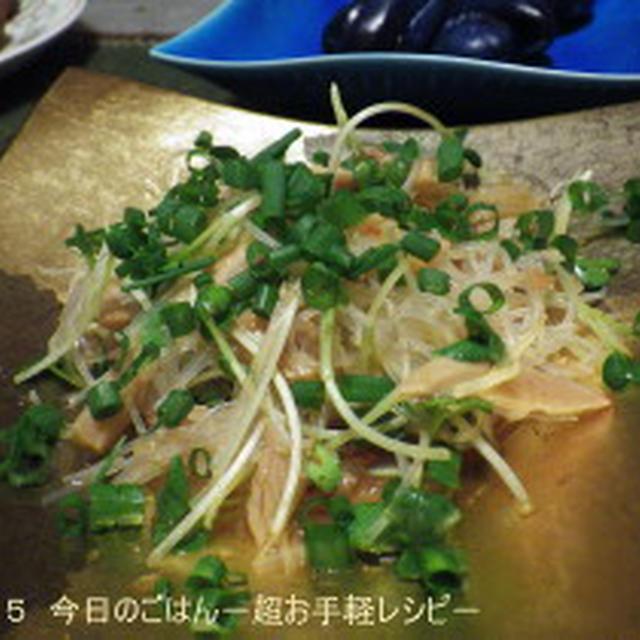 鶏チャーシューと春雨の中華サラダ オイスターソース&ぽん酢で