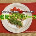 【なっちゃんのやさしいレシピ-10】あらゆる食材に有効な万能ソースの定番『濃厚バジルソース』【胃や腸を切った人にもOK(^^♪】