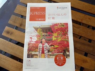 【あと出し紅葉情報】京阪のK PRESS増刊号の表紙のお寺に行ってきた!一緒に真如堂も【金戒光明寺】