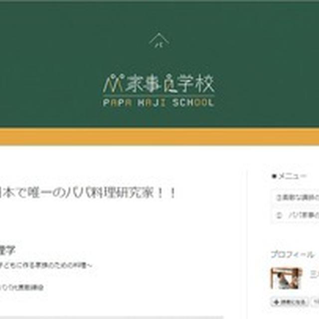 11/21(土)パパ家事の学校~パパ料理学~パパ料理教室でお弁当づくり@渋谷