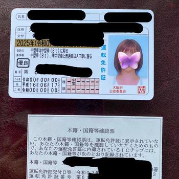 運転免許 交付時 よく確認をして下さい