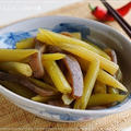 旬の常備菜 <フキとこんにゃくの炒め煮>