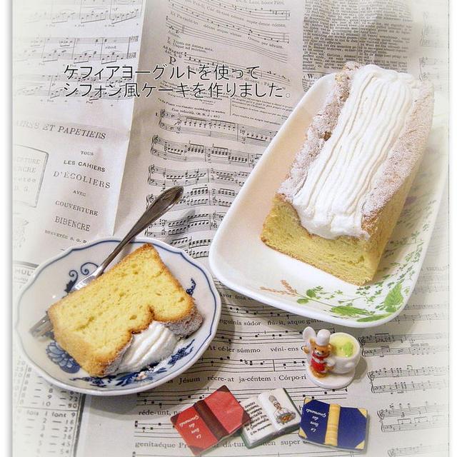 ケフィアヨーグルトを使ってシフォン風ケーキ