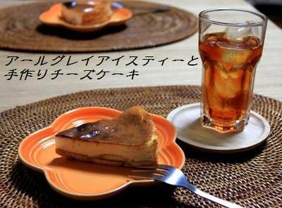 シナモンきかせた土台とチーズケーキ