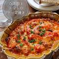 ♡コクうまジューシー♡ひき肉とトマトのチーズ焼き♡【#簡単レシピ #トースター #夏野菜】