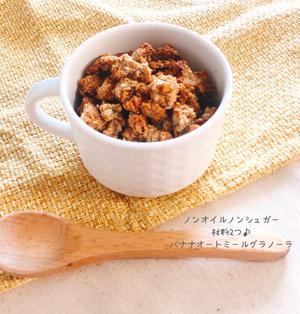 バナナグラノーラ♪ノンオイルノンシュガー!小麦粉なし簡単オートミールレシピ