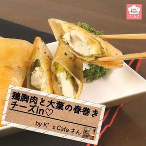 【動画レシピ】大葉で爽やか!簡単・節約にも♪「鶏胸肉と大葉の春巻き」