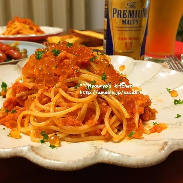 *【recipe】蟹といくらのトマトクリームパスタ*