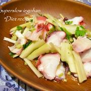 セロリとタコのマリネ。簡単でさっぱりおいしい箸休め&ワインのおつまみレシピ。