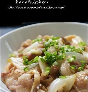 切り落とし肉で作る、簡単おいしい豚丼のレシピ。