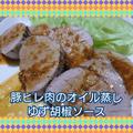 しっとり仕上げ❗【豚ヒレ肉のオイル蒸し・ゆず胡椒ソース添え】
