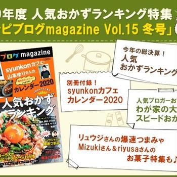 レシピブログmagazine Vol.15冬号♪