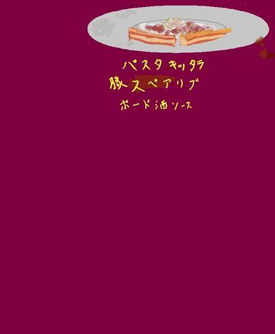 パスタ キタッラ 豚スペアリブ ボルト酒ソース