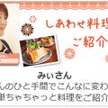 ニッスイ・レシピスクラップ「みんなのしあわせごはん」レシピ更新中! by みぃさん