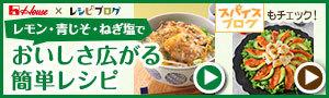 レモン・青じそ・ねぎ塩料理レシピ