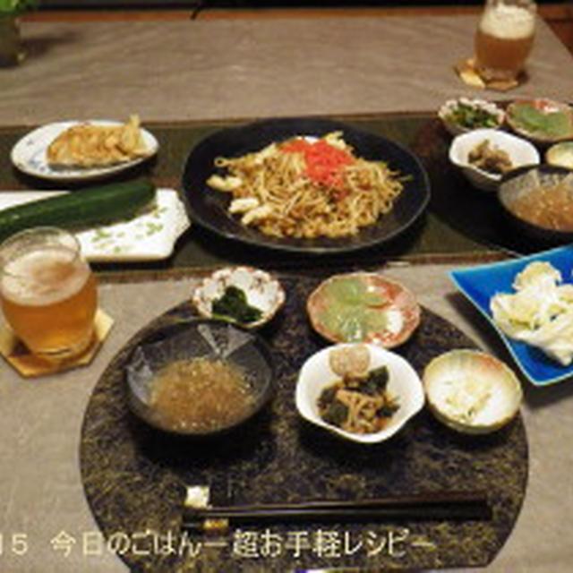 6/21の晩ごはん 深夜晩酌でお野菜系小鉢を中心に9品(^_-)-☆