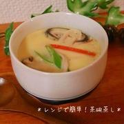 レンジにお任せ!プルプル食感を楽しむ茶碗蒸しレシピ