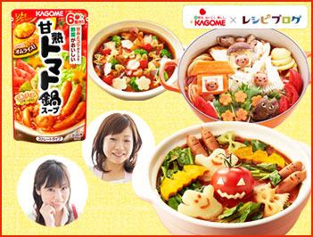 甘熟トマト鍋☆子どもも大人もデコ鍋で盛り上がろう!