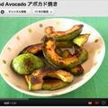 アボカド焼き(動画レシピ) by オチケロンさん