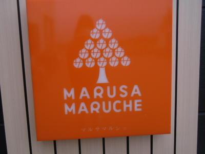 山梨のカフェ・マルサマルシェ