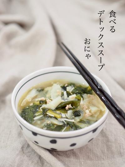 【レシピ】これひとつだけでOK♡デトックス食べる野菜スープ♡