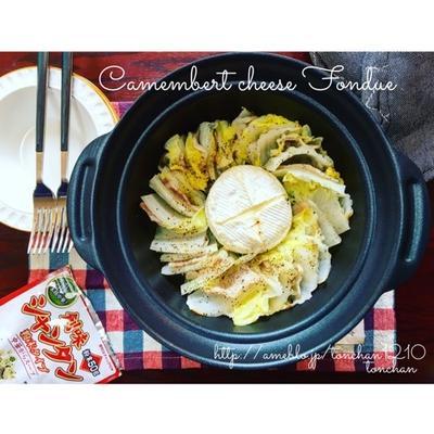 シャンタンで!豚バラ白菜のカマンベールフォンデュ鍋