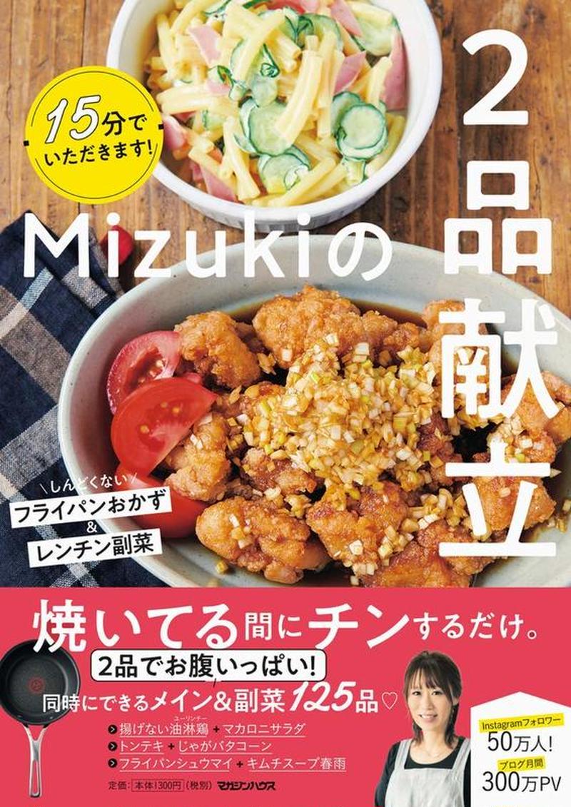 『15分でいただきます! Mizukiの2品献立』 <br>Mizuki(著)<br><br>人気絶...