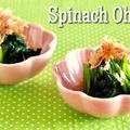 ほうれん草のおひたし (5分レシピ) | 海外向け日本の家庭料理動画 | OCHIKERON