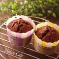 簡単3STEP♪チョコチップの入った、ダブルチョコカップケーキ by めろんぱんママさん