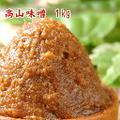 【楽天出店18周年 感謝月間】 高山味噌 1kg <br>米味噌 麹味噌 甘口味噌 赤味噌 食…