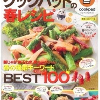 chipu516の料理嫌いの料理教室 嬉しいレシピ本再掲載!
