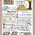 PLASMA10月号 「クマ子のかんたんクッキング」 by のびこさん