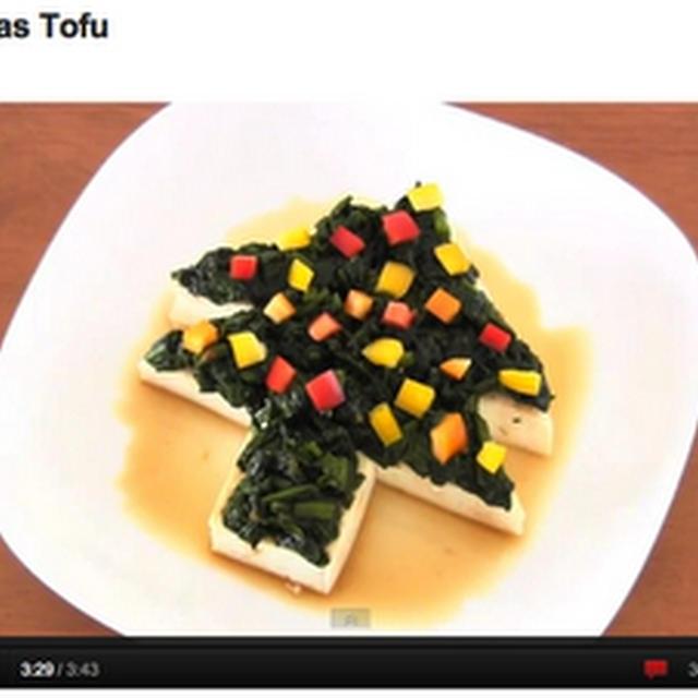 クリスマス豆腐(動画レシピ)