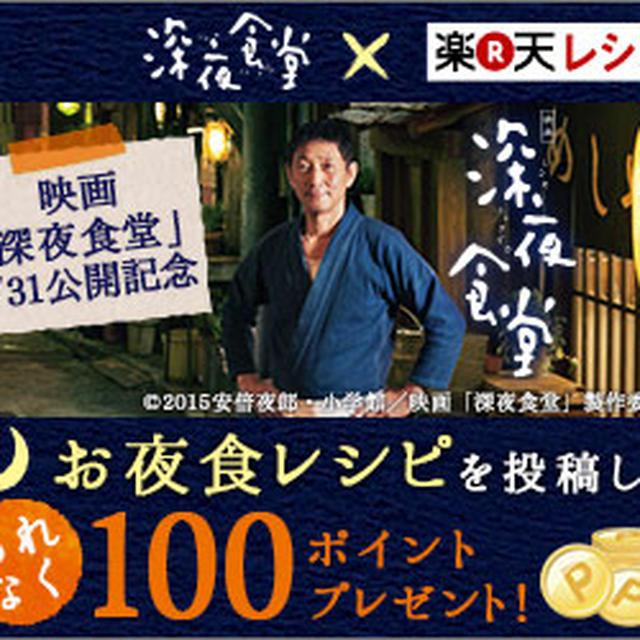 1品投稿につき100ポイント♪ 「お夜食レシピ」投稿キャンペーン