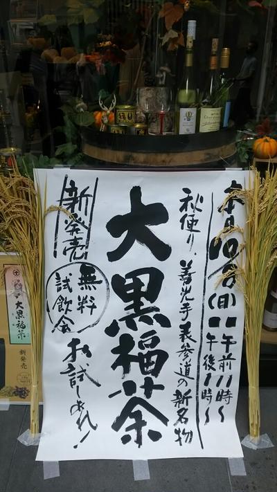 大黒福茶イベント@銀座NAGANO