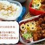 鶏唐揚げの中華だれ弁当 魚晩ごはん by かんみ