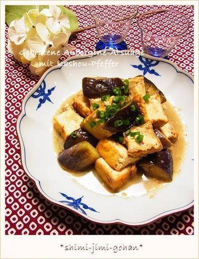 茄子と厚揚げの花椒(ホアジャオ)味噌炒め